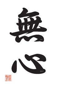 Children, Judo and Failure Kanji_mushin