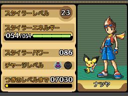 New Ranger Game Announced: Pokémon Ranger - Tracks of Light Stat