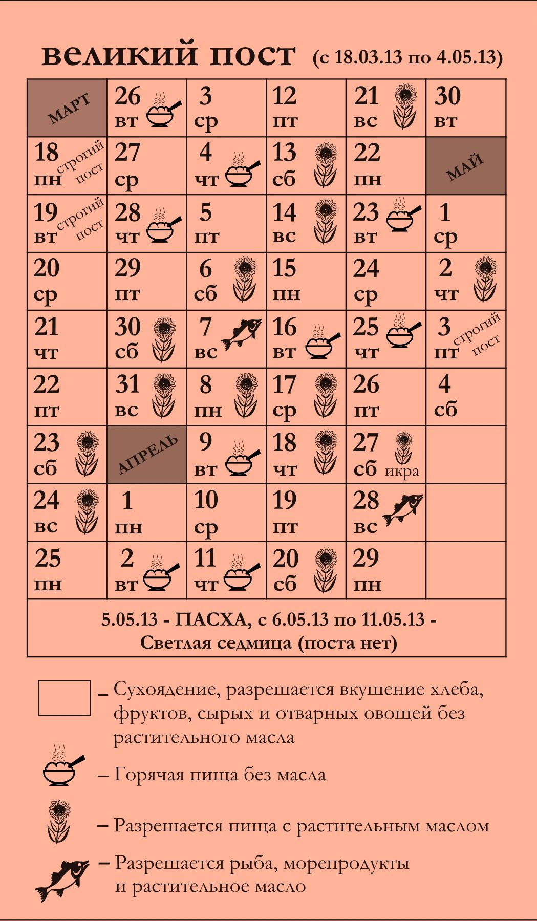 Постные блюда разных стран Ustav_2013