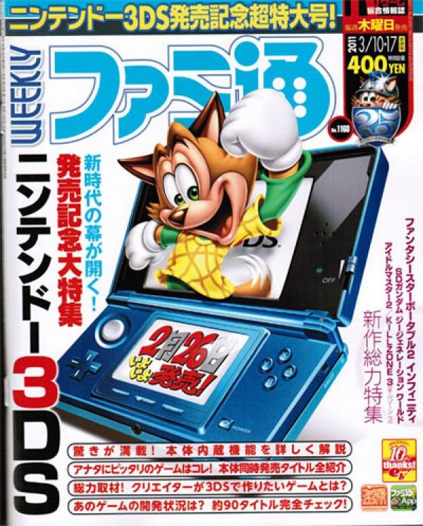 Art Book/Art Work, Magazines & Guides Famitsu-e1328786707269