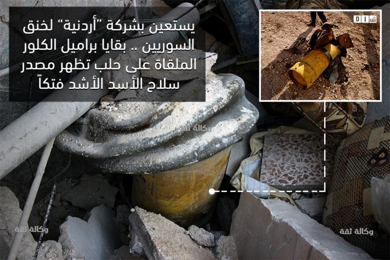 """يستعين بشركة """"أردنية"""" لخنق السوريين .. بقايا براميل الكلور تظهر مصدر السلاح 89d0af70eaca328be39a14f2f6dfaa75_L"""