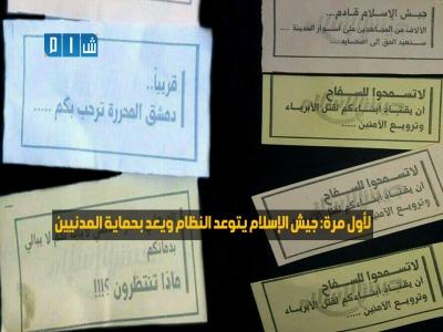 لاول مرةجيش الإسلام يلقي مناشير على دمشق توعد للنظام ووعد للمدنيين بالحماية A90860ce0fddd2233a3b015c170ae9fa_M