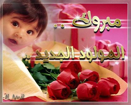مبروك لاخي ثامر على حمده المولوده الجديده 11761_1243237195