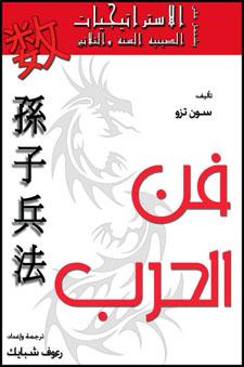 قراءة في كتاب فن الحرب  Aow_cover