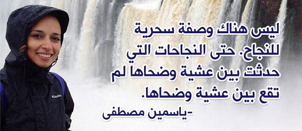 تعرف علي ياسمين العصامية  Yasmine-Mustafa-No-Magical-Formula-To-Success-Arabic-Shabayek