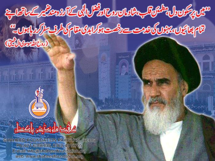 Grand Ayatollah Khomeini (1900-1989) - political & spiritual leader of Iran Barsi-imam-khomeini-07