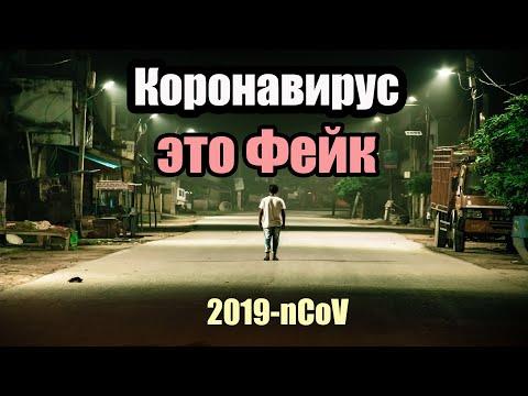 Бародинамика Шестопалова А.В. - Страница 20 Koronavirus_eto_feyk