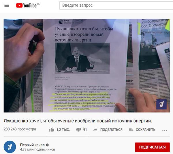 Эфир, геосолитоны, гравиболиды, БТГ СЕ и ШМ - Страница 21 Lukashenko_noviy_istochnik_energii