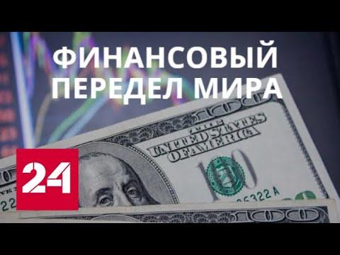 Эфир, геосолитоны, гравиболиды, БТГ СЕ и ШМ - Страница 21 Peredel_mira_finansoviy