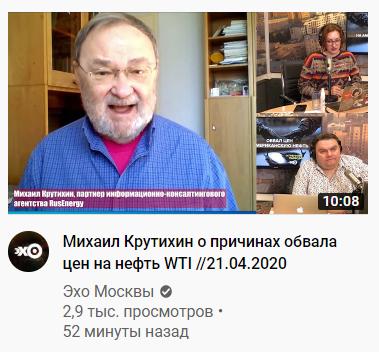 Бародинамика Шестопалова А.В. - Страница 19 20200421_krutixin