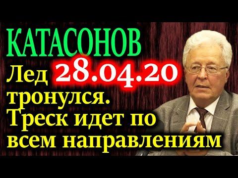 Бародинамика Шестопалова А.В. - Страница 20 20200428_katasonov