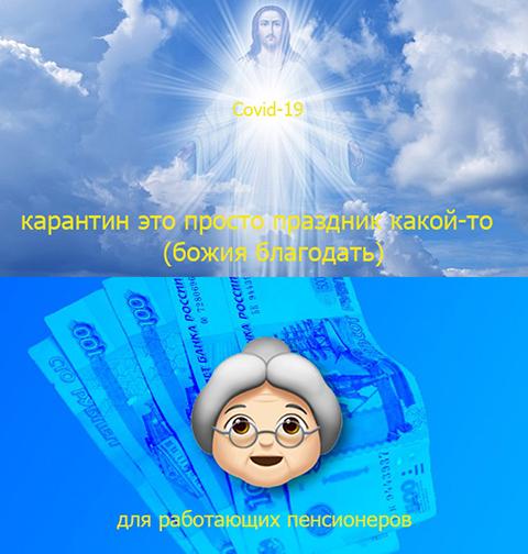 Бародинамика Шестопалова А.В. - Страница 20 Bozhiya_blagodat_covid-19_tania_tolia_480