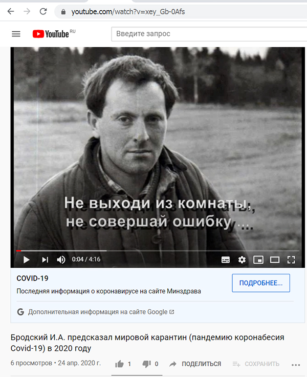 Бародинамика Шестопалова А.В. - Страница 20 Brodsky_predskazal_karantin