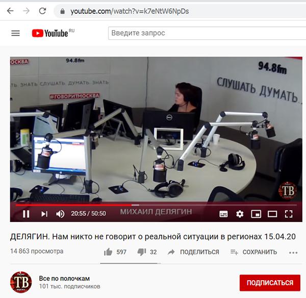 Бародинамика Шестопалова А.В. - Страница 19 Deliagin_20200415