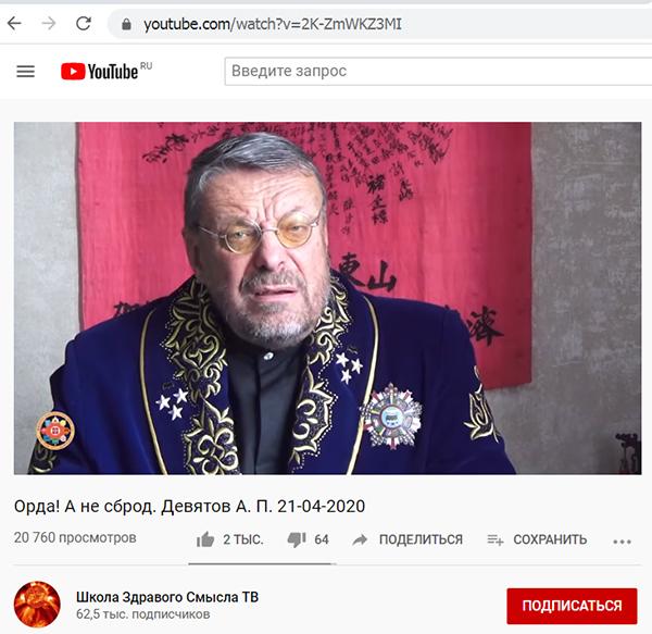 Бародинамика Шестопалова А.В. - Страница 19 Deviatov_20200421