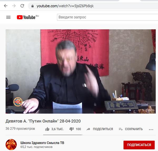 Бародинамика Шестопалова А.В. - Страница 20 Deviatov_20200428