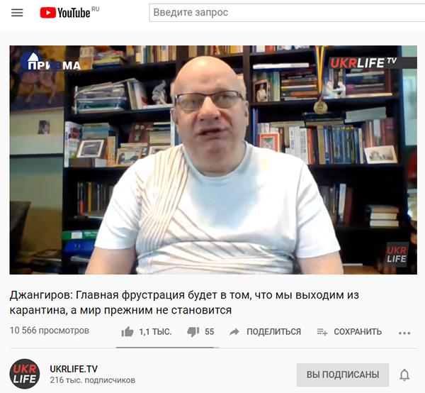 Бародинамика Шестопалова А.В. - Страница 20 Dzhangirov_o_slantsevoy