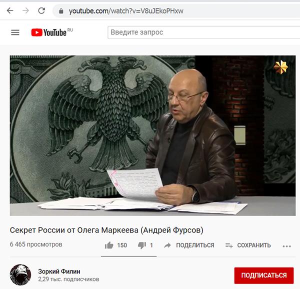 Бародинамика Шестопалова А.В. - Страница 20 Fursov_o_markeeve