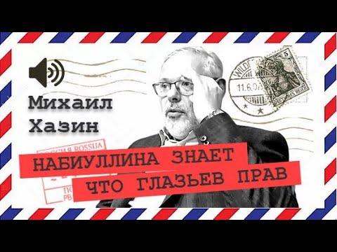 Бародинамика Шестопалова А.В. - Страница 19 Glaziev_nabiulina_znaet