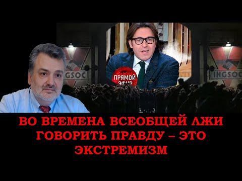Бародинамика Шестопалова А.В. - Страница 19 Govorit_pravgu_ekstrimizm