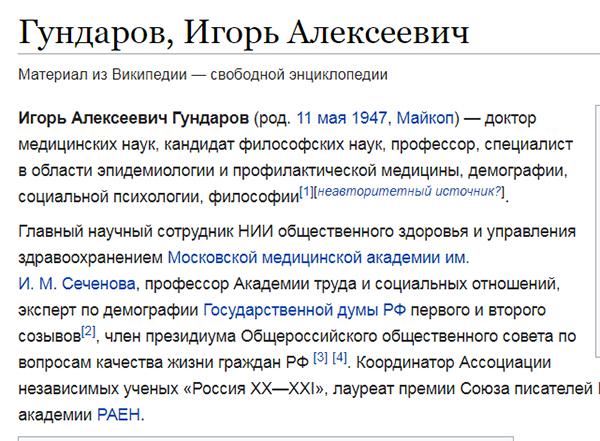 Бародинамика Шестопалова А.В. - Страница 19 Gundarov_wikipediya