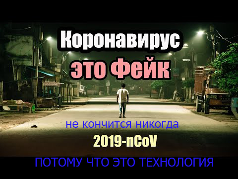 Бародинамика Шестопалова А.В. - Страница 20 Koronavirus_eto_texnologiya