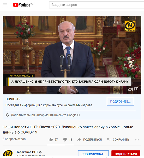 Бародинамика Шестопалова А.В. - Страница 19 Lukashenko_20200419