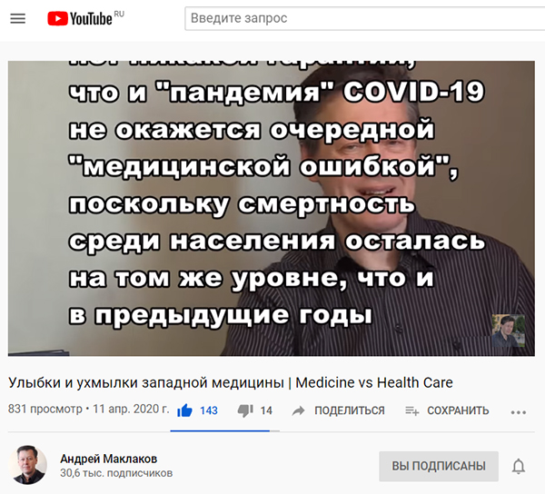 Бародинамика Шестопалова А.В. - Страница 19 Maklakov_20200411_2