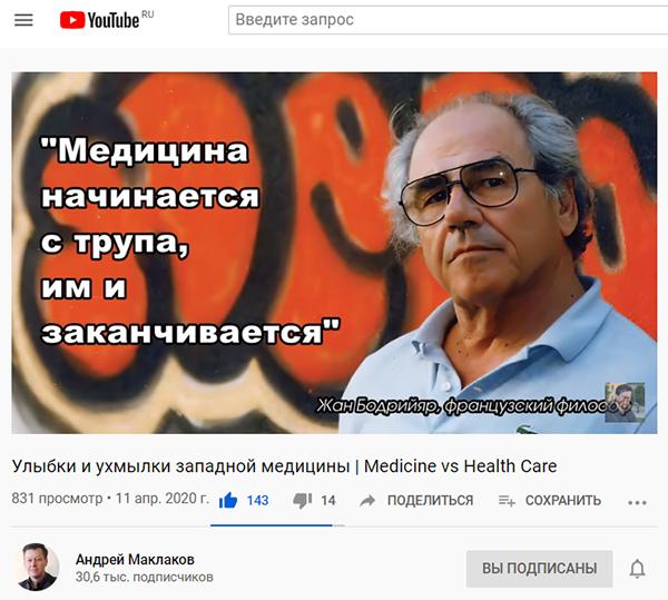 Бародинамика Шестопалова А.В. - Страница 19 Maklakov_20200411_3