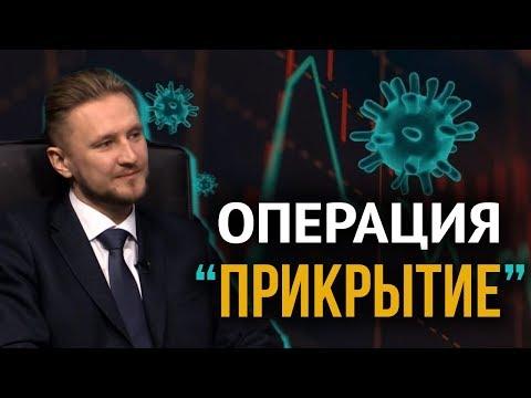 Бародинамика Шестопалова А.В. - Страница 20 Operatsiya_prikrytie