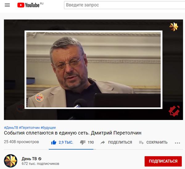 Бародинамика Шестопалова А.В. - Страница 19 Peretolchin_60