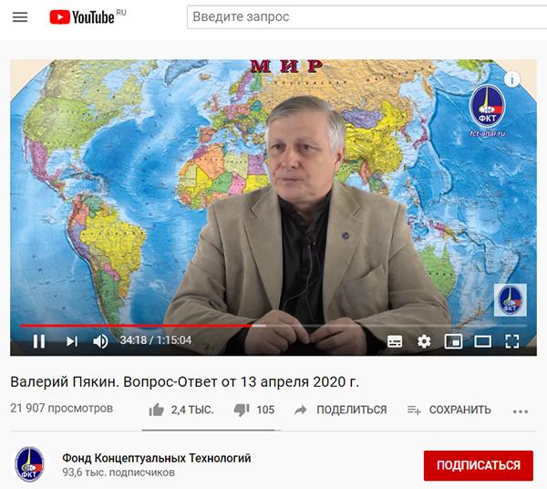 Бародинамика Шестопалова А.В. - Страница 19 Piakin_20200413