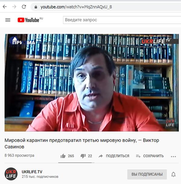 Бародинамика Шестопалова А.В. - Страница 20 Savinov