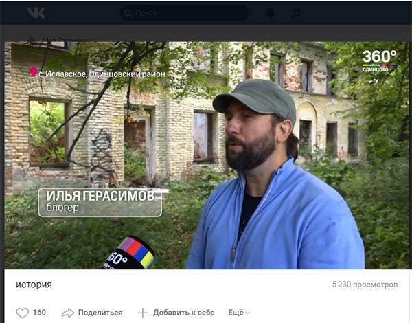Экспедиции к выпаривателям родниковой воды - Страница 22 360_tv_odintsovo_iliya_gerasimov