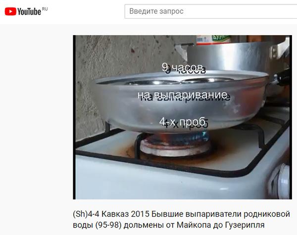 Экспедиции к выпаривателям родниковой воды - Страница 33 9_chasov_na_vyparivanie_4_prob