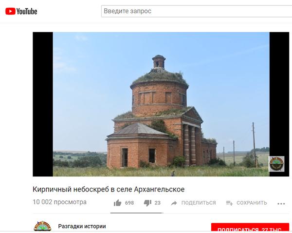 Экспедиции к выпаривателям родниковой воды - Страница 22 Arxangelskoe_razgadki_istorii