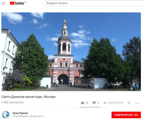 Экспедиции к выпаривателям родниковой воды - Страница 18 Donskoy_danilov_monastyr_video