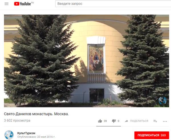 Экспедиции к выпаривателям родниковой воды - Страница 18 Donskoy_danilov_monastyr_video2
