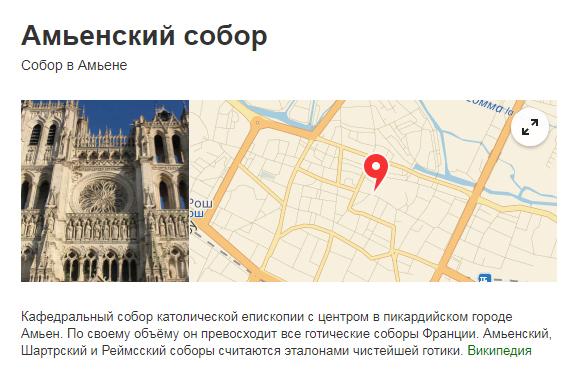 Экспедиции к выпаривателям родниковой воды - Страница 18 Gotika_amiensky