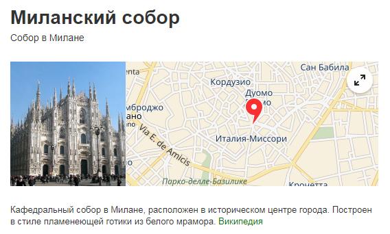 Экспедиции к выпаривателям родниковой воды - Страница 18 Gotika_milansky