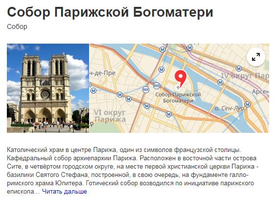 Экспедиции к выпаривателям родниковой воды - Страница 18 Gotika_parizhskoy_bogomateri