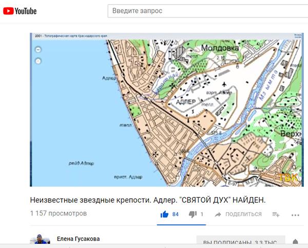 Экспедиции к выпаривателям родниковой воды - Страница 20 Gusakova_adler-2018_5