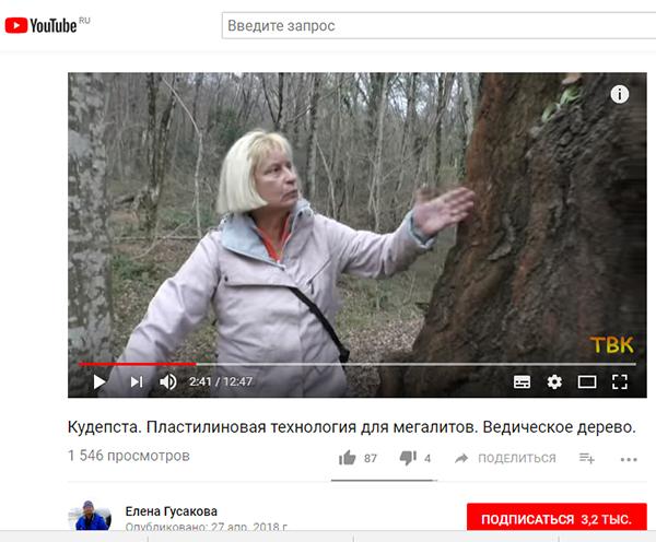 Экспедиции к выпаривателям родниковой воды - Страница 18 Gusakova_elena