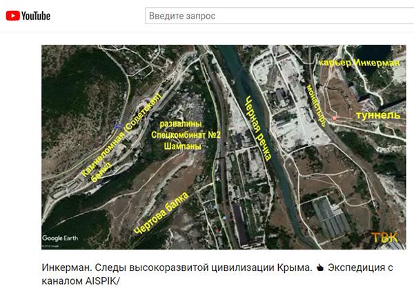 Экспедиции к выпаривателям родниковой воды - Страница 20 Gusakova_inkerman_10