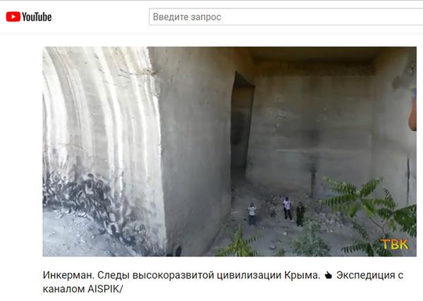 Экспедиции к выпаривателям родниковой воды - Страница 20 Gusakova_inkerman_20