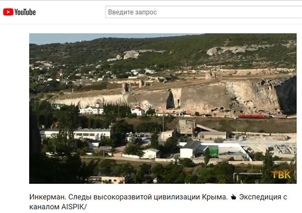 Экспедиции к выпаривателям родниковой воды - Страница 20 Gusakova_inkerman_40