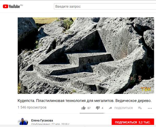 Экспедиции к выпаривателям родниковой воды - Страница 18 Gusakova_kudepsta_analog3