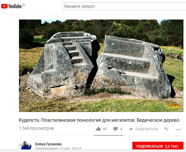 Экспедиции к выпаривателям родниковой воды - Страница 18 Gusakova_kudepsta_analog4