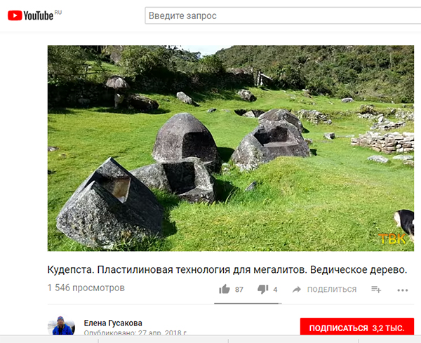 Экспедиции к выпаривателям родниковой воды - Страница 18 Gusakova_kudepsta_analog6