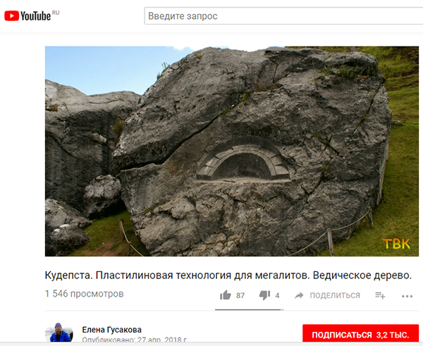 Экспедиции к выпаривателям родниковой воды - Страница 18 Gusakova_kudepsta_analog8